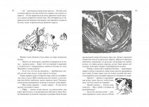 фото страниц Всё о муми-троллях. Книга 1 #6