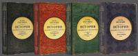 Книга История Российского Государства (суперкомплект из 4 книг)
