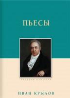 Книга Пьесы