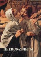 Книга Прерафаэлиты