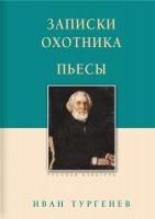 Книга Записки охотника. Пьесы