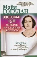Книга Здоровье. 150 ответов на главные вопросы