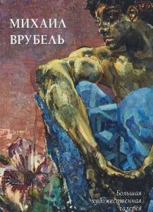 Книга Михаил Врубель