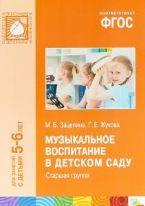 Книга Музыкальное воспитание в детском саду. Старшая группа (5-6 лет)