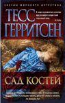 Книга Сад костей