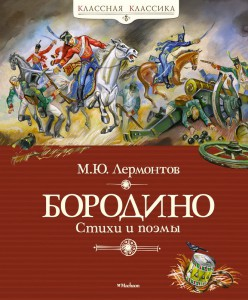 Книга Бородино. Стихи и поэмы