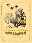 Книга Русские сказки про зверей