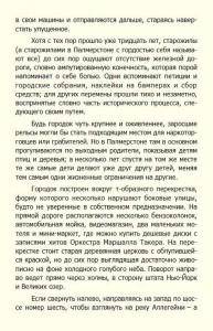 фото страниц Соломенные люди #10