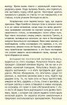 фото страниц Соломенные люди #6