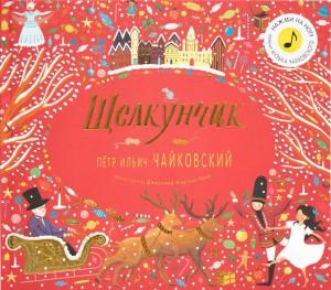 Книга Великие композиторы детям. Щелкунчик. Петр Ильич Чайковский