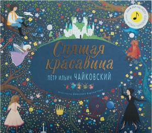 Книга Великие композиторы детям. Спящая красавица. Петр Ильич Чайковский