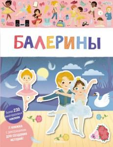 Книга Балерины