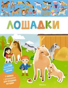 Книга Лошадки