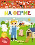 Книга На ферме