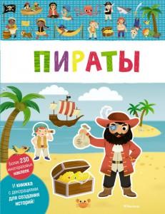 Книга Пираты