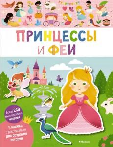 Книга Принцессы и феи