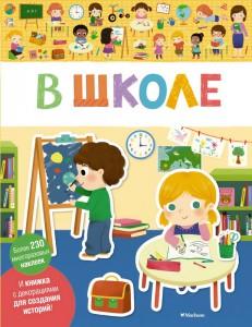 Книга В школе