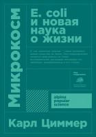 Книга Микрокосм. E. coli и новая наука о жизни