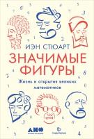 Книга Значимые фигуры. Жизнь и открытия великих математиков