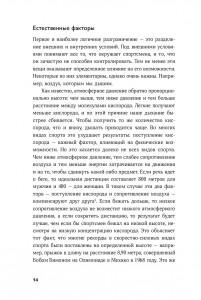 фото страниц Другая сторона медали. Современная история допинга #7