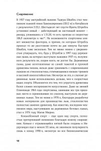 фото страниц Другая сторона медали. Современная история допинга #9