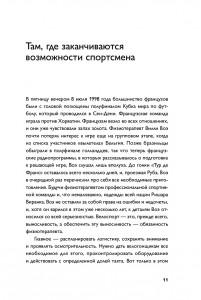фото страниц Другая сторона медали. Современная история допинга #4