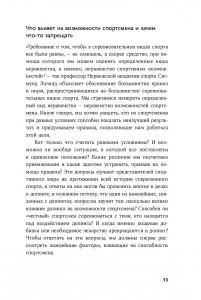 фото страниц Другая сторона медали. Современная история допинга #6
