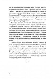 фото страниц Другая сторона медали. Современная история допинга #5
