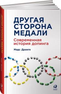 фото страниц Другая сторона медали. Современная история допинга #2