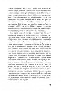 фото страниц Другая сторона медали. Современная история допинга #8