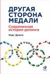 Книга Другая сторона медали. Современная история допинга