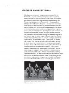 фото страниц Remote Moscow: Как зарабатывать на впечатлениях #9