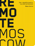Книга Remote Moscow: Как зарабатывать на впечатлениях