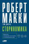 Книга Сториномика. Маркетинг, основанный на историях, в пострекламном мире