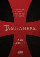 Книга Тамплиеры. Рождение и гибель великого ордена