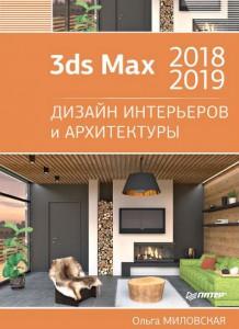 Книга 3ds Max 2018 и 2019. Дизайн интерьеров и архитектуры