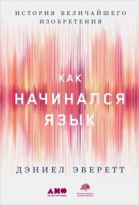 Книга Как начинался язык. История величайшего изобретения