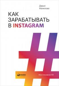 Книга Как зарабатывать в Instagram