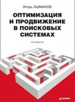 Книга Оптимизация и продвижение в поисковых системах