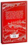 фото страниц Письма Рождественского деда #10