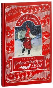 фото страниц Письма Рождественского деда #9