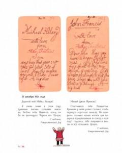 фото страниц Письма Рождественского деда #13
