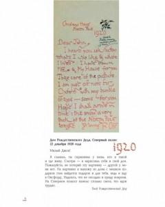 фото страниц Письма Рождественского деда #15
