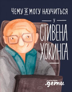 Книга Чему я могу научиться у Стивена Хокинга