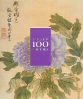 Книга Музей Востока 100. Альбом произведений искусства из собрания музея
