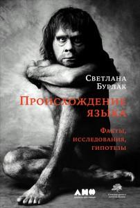 Книга Происхождение языка