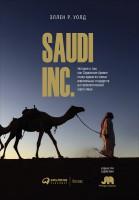 Книга Saudi Inc. История о том, как Саудовская Аравия стала одним из самых влиятельных государств