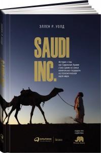 фото страниц Saudi Inc. История о том, как Саудовская Аравия стала одним из самых влиятельных государств #2