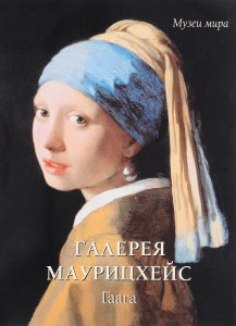Книга Галерея Маурицхейс. Гаага