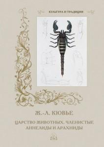 Книга Царство животных. Членистые. Аннелиды и арахниды